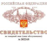 Регистрация товарного знака, торговой марки, бренда в Санкт-Петербурге