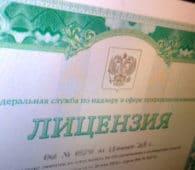 Лицензия на сбор, транспортировку, обезвреживание и утилизацию отходов I-IV класса опасности