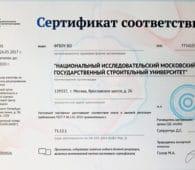 Сертификат оценки опыта и деловой репутации - работаем по всей России