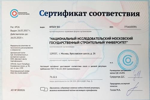 Сертификат оценки опыта и деловой репутации – работаем по всей России