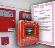 Лицензия МЧС в Санкт-Петербурге: оформление пожарной лицензии в течении 45 дней!