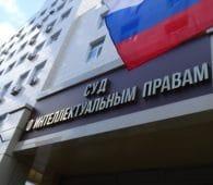 Защита интеллектуальных прав в суде в России