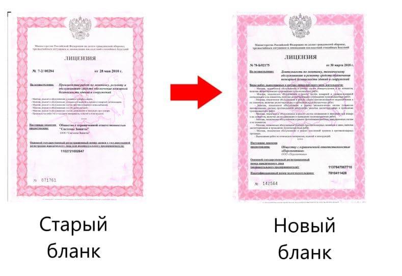 разница старого и нового бланка лицензии МЧС