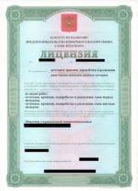 Бланк лицензии на заготовку, хранение, переработку и реализацию черного и цветного металлолома