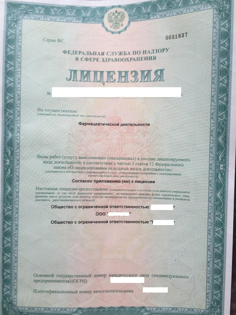 """Фирма с фармацевтической лицензии ООО """"ФармСтрой"""""""