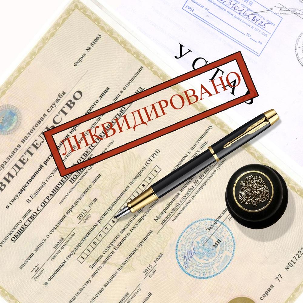 Юридическая помощь при ликвидации компании