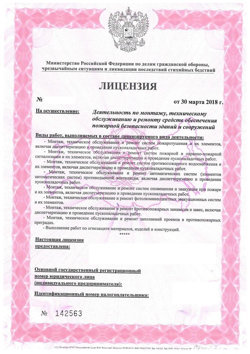 Готовые фирмы с лицензией МЧС