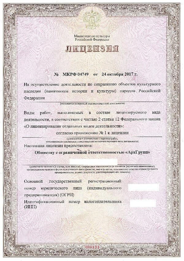 Готовая фирма с лицензией Министерства Культуры