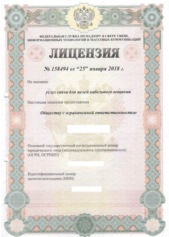 Покупка и продажа готовых фирм с лицензией связи.