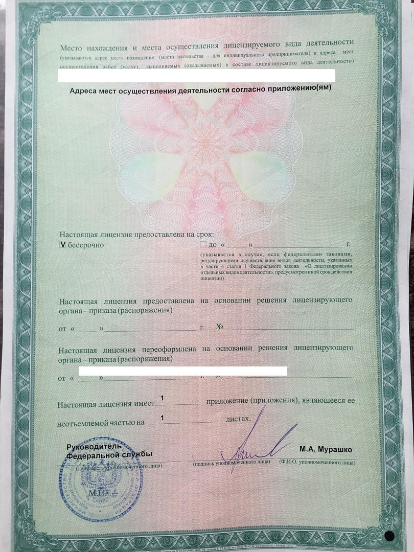 Фирма с фармацевтической лицензией ООО ФармСпс