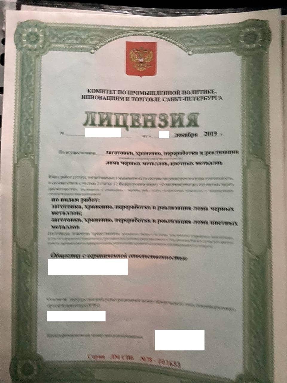 """Готовая фирма ООО """"ФормМеталл"""""""