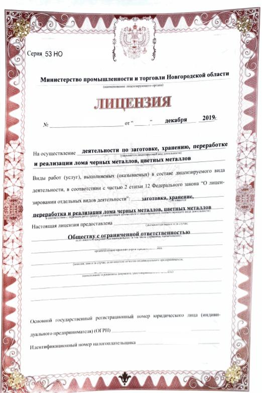 """Готовая фирма ООО """"КомплексМеталл"""""""