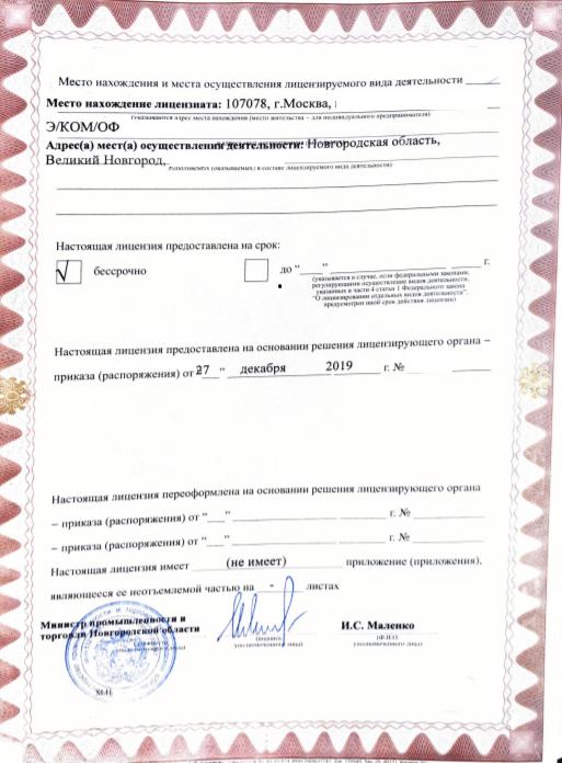 """Готовая фирма ООО """"МеталлСпец"""""""