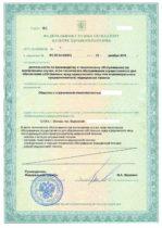 лицензия на производство мед техники