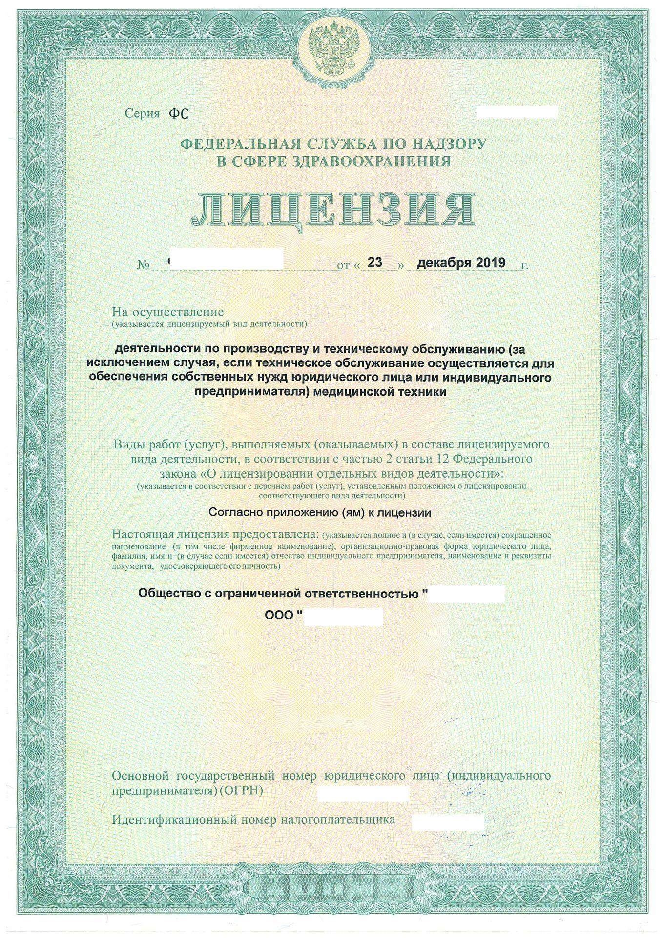 """Готовая фирма ООО """"МедПрофи"""""""