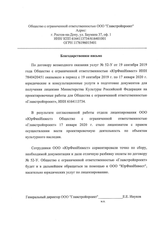 ООО Главстойпроект